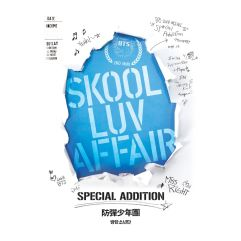 Skool Luv Affair Addition